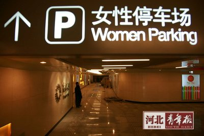 women-parking-in-hebei.jpg